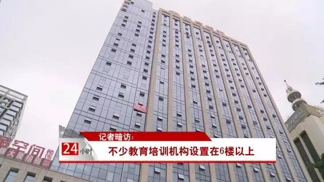 教育培训机构必须在6楼含6楼以下吗?