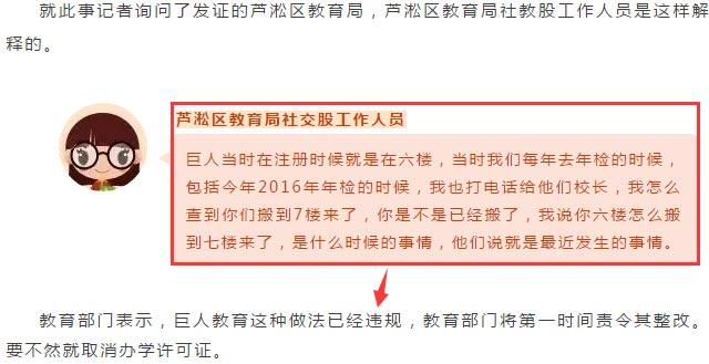芦淞区教育局回答示意图