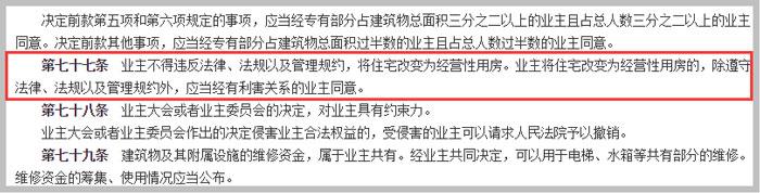 《中华人民共和国物权法》截图